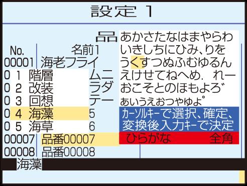漢字変換機能