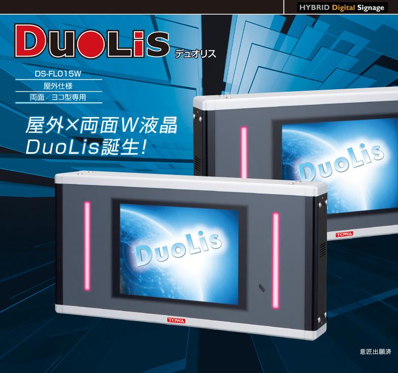液晶+LEDディスプレイ: HYBRID Digital Signage DuoLis -デュオリス- DS-FL015W