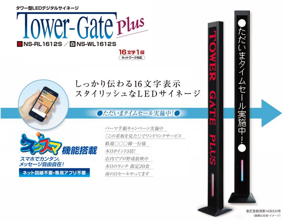 タワー型LEDデジタルサイネージ Tower-Gate Plus タワーゲートプラス