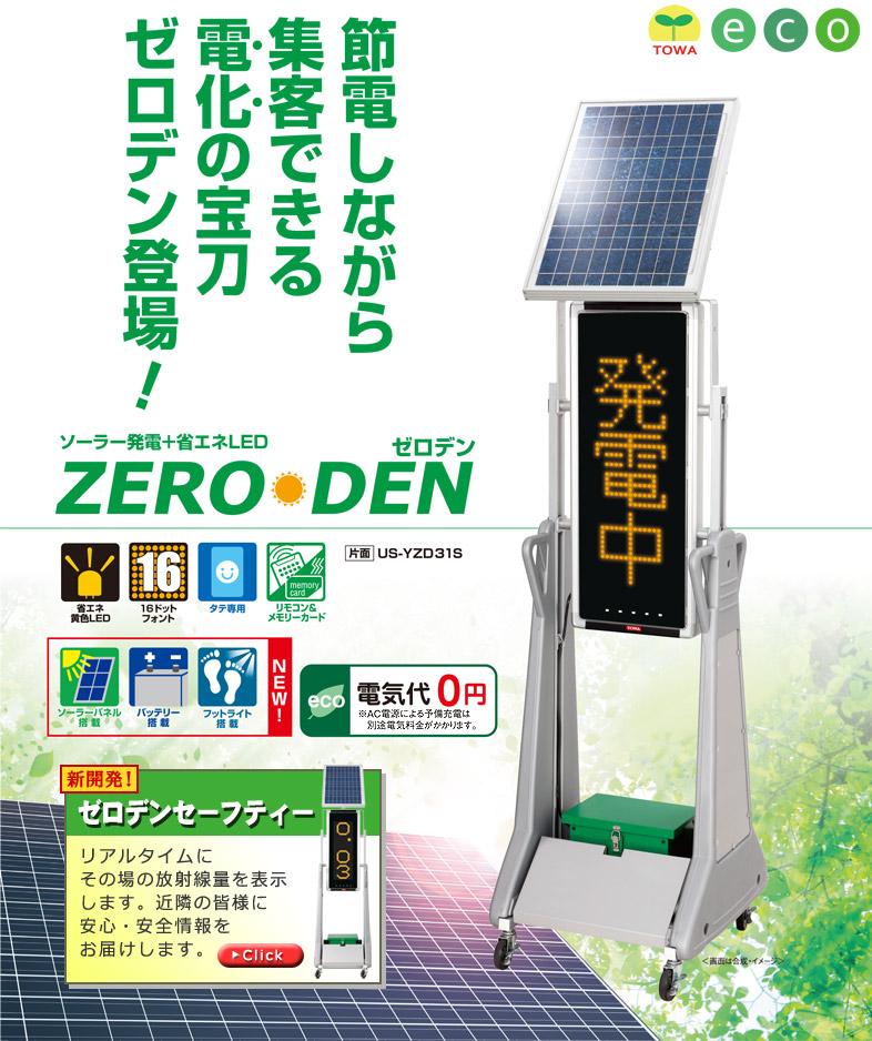 ソーラー発電+省エネLED ZERO-DEN -ゼロデン-